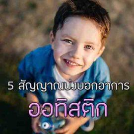 5 สัญญาณบ่งบอกอาการออทิสติก